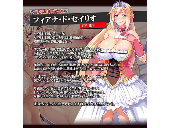 【期間限定2,200→1,800円】売国王姫 〜堕落のメス豚母娘〜のサンプル画像5