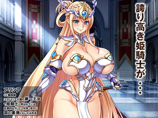 姫騎士ド下品敗北人生  淫辱のブザマ奴●  2