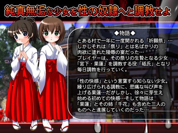 白濁巫女 ロ○ータ巫女姉妹淫落調教 3