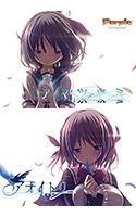 【期間限定】アマツツミ+アオイトリセット
