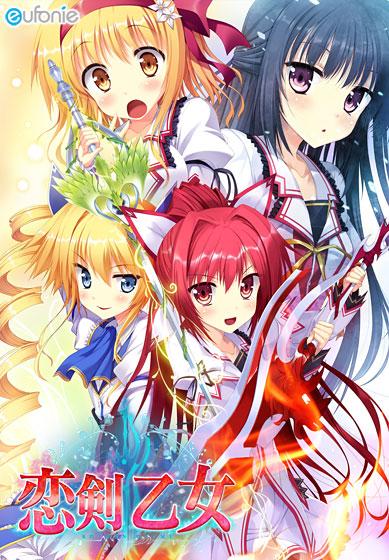 アダルトPCゲーム、女子校生、恋愛、ハーレム、デモ・体験版あり、DL版独占販売、ファンタジー、学園もの 恋剣乙女