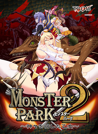 MONSTER PARK2 〜神々を宿した乙女〜 最終版