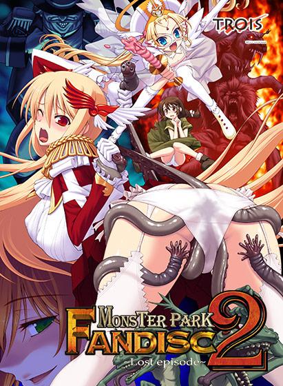 MONSTER PARK2 FANDISC 〜Lost episode〜
