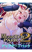 【パッケージ版用】MONSTER PARK2 アップデートパック