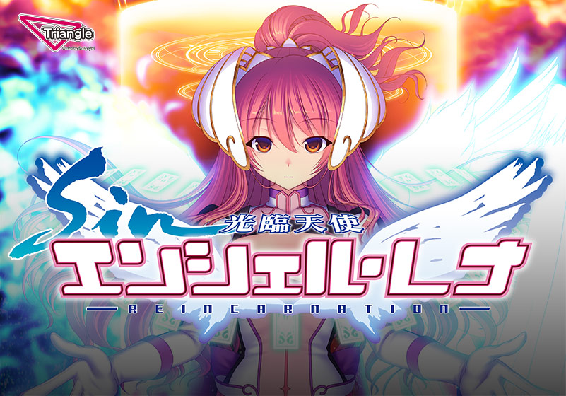 sin光臨天使エンシェル・レナ - REINCARNATION - 12/13/17