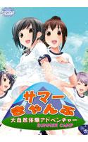 サマー☆きゃんぷ Windows10対応版