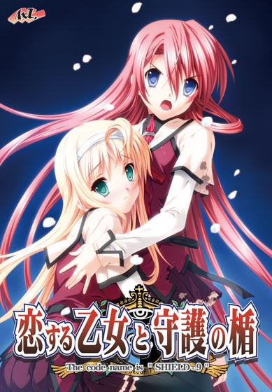恋する乙女と守護の楯 リニューアルパッケージ DL版 パッケージ写真