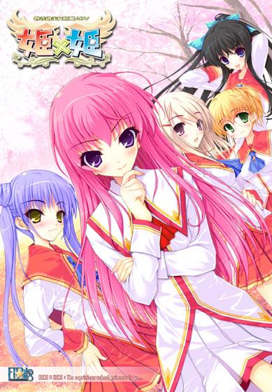 姫×姫 DL版 パッケージ写真