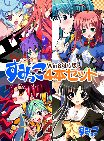 すみっこ4本セット Win8対応版 パッケージ写真