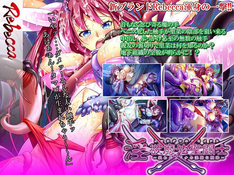 淫欲魔法聖闘士 〜狙われしリナの淫靡な肢体〜 Windows10対応版