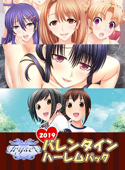 【期間限定】TRYSET2019バレンタインハーレムパック