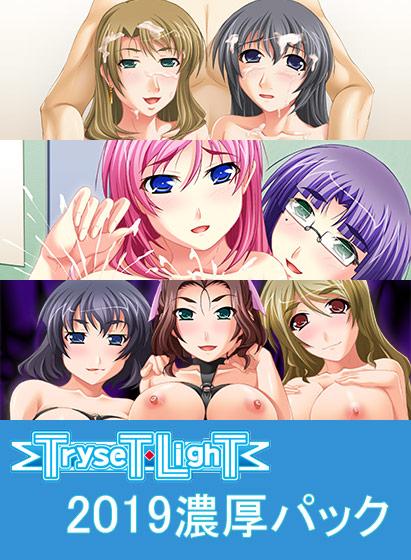 【期間限定】TRYSET Light 2019濃厚パック