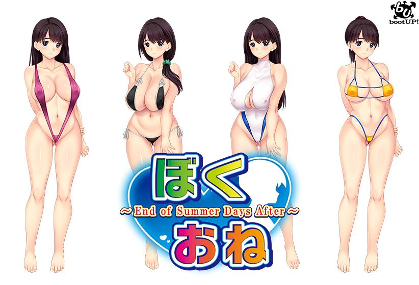 ぼくおね 追加DLC第一弾『愛ランドビーチ』 パッケージ写真