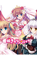 sai_0035pack[-000]Princess Sugar姫様キラリン☆パック