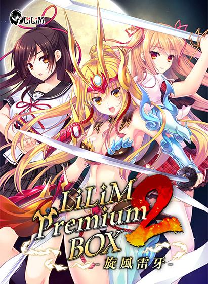 LiLiM Premium BOX 2 ―旋風雷牙― パッケージ写真