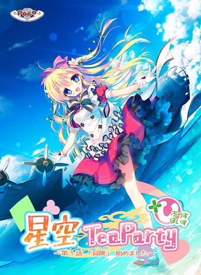 【0円】星空TeaParty  第1話「冒険」始めました  ぷらすぼいす パッケージ写真
