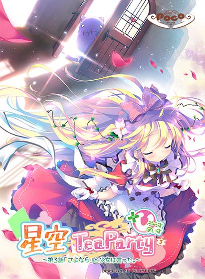 【0円】星空TeaParty ~第3話「さよなら」と少女は言った。~ ぷらすぼいす