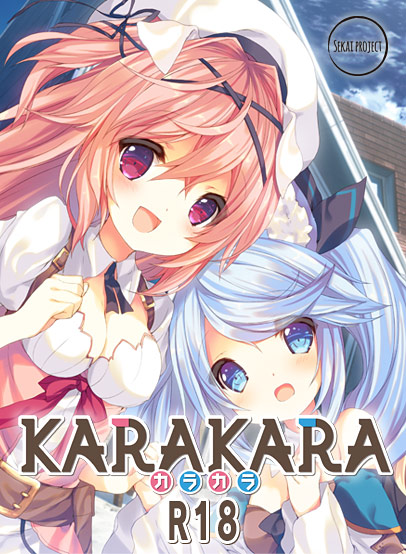 KARAKARA 【R18版】 パッケージ写真