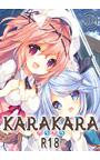 KARAKARA 【R18版】