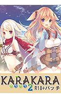 KARAKARA2【R18化パッチデータ】