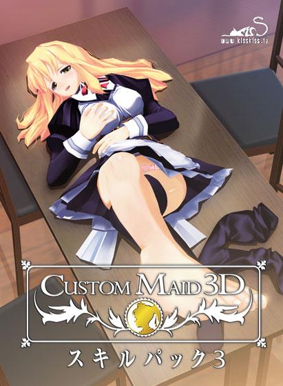カスタムメイド3D スキルパック3