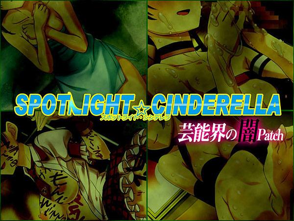 スポットライト☆シンデレラ −PerfectVersion− 6