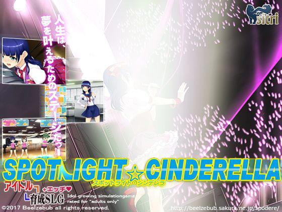 スポットライト☆シンデレラ −PerfectVersion− パッケージ写真