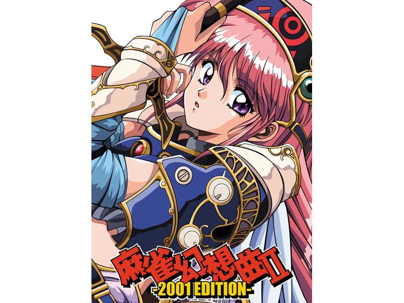 麻雀幻想曲II-2001 EDITION-
