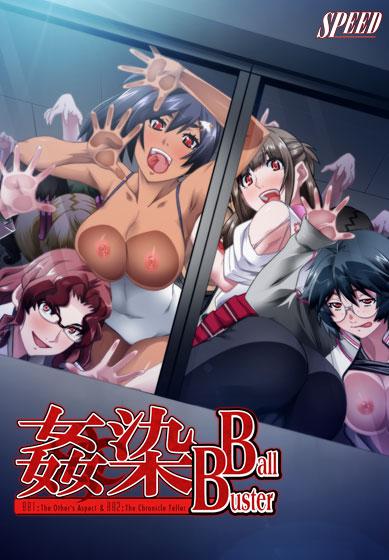姦染Ball Buster【Windows10対応版】 パッケージ写真