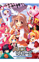 spal_0035[-000]ALICEぱれーど 〜ふたりのアリスと不思議の乙女たち〜