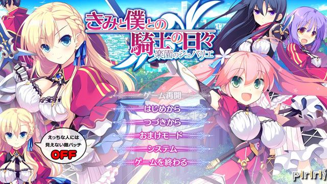 きみと僕との騎士の日々 〜楽園のシュバリエ〜 DL版11