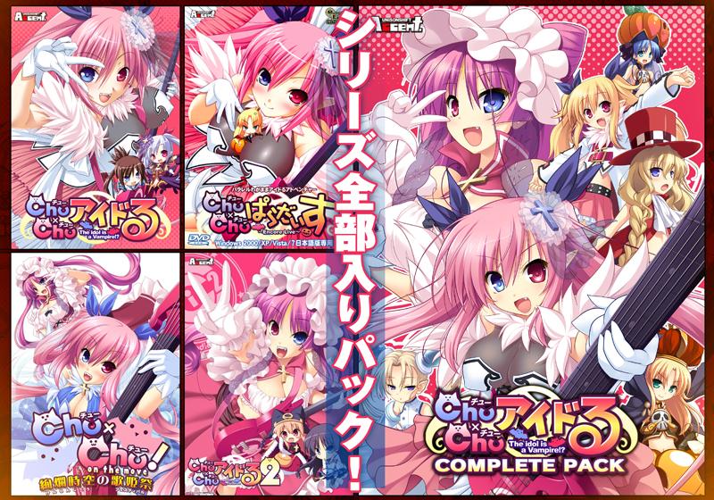 Chu×Chuアイドる CompletePack DL版 パッケージ写真