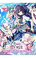 【期間限定】絆きらめく恋いろは 藍原しおん 添い寝CD同梱Ver.