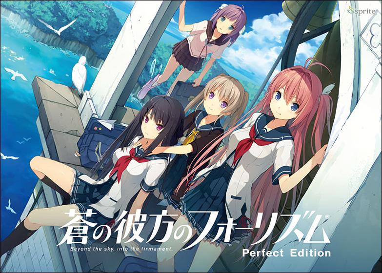 蒼の彼方のフォーリズム Perfect Edition パッケージ写真