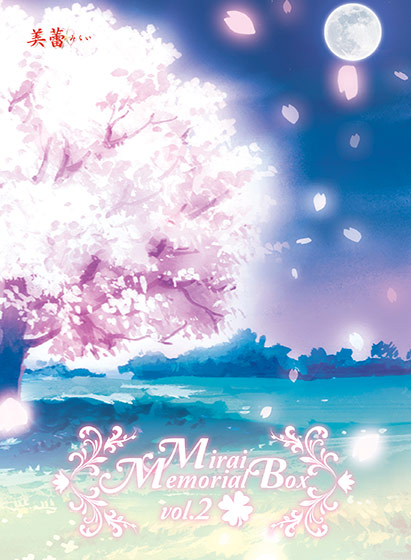 Mirai Memorial Box vol.2 (美蕾)