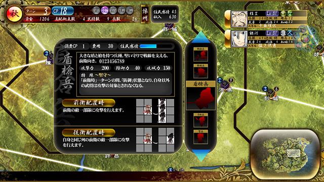 三極姫3~天下新生~のサンプル画像