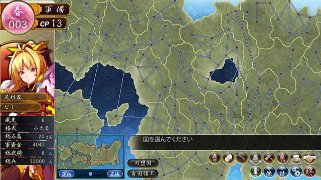 戦極姫5〜戦禍断つ覇王の系譜〜のサンプル画像11