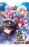 戦極姫5~戦禍断つ覇王の系譜~遊戯強化版弐
