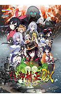 戦御村正 -剣の凱歌- DX