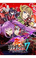 戦極姫7 ~戦雲つらぬく紅蓮の遺志~