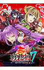 戦極姫7 〜戦雲つらぬく紅蓮の遺志〜