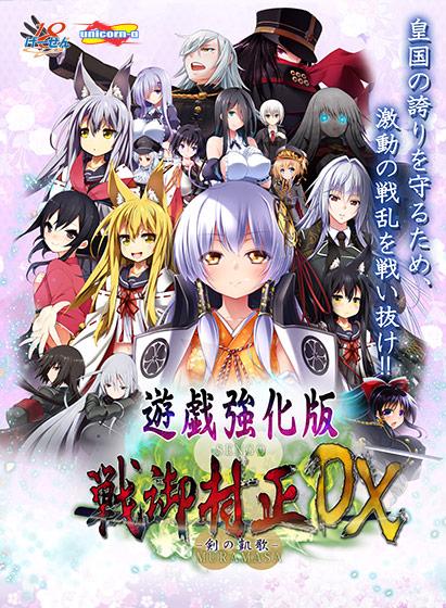 戦御村正 −剣の凱歌− DX 遊戯強化版 パッケージ写真