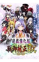 戦御村正 -剣の凱歌- DX 遊戯強化版
