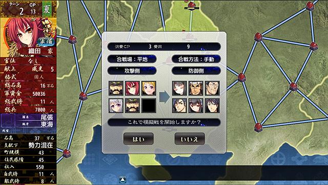 戦極姫7 ~戦雲つらぬく紅蓮の遺志~遊戯強化版・弐のサンプル画像