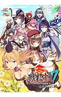 sysa_0058[-000]戦極姫7 〜戦雲つらぬく紅蓮の遺志〜遊戯強化版・弐