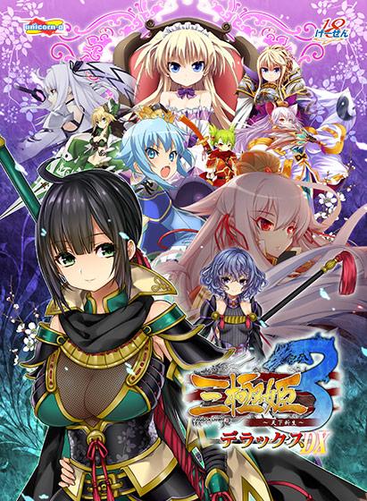 三極姫3 〜天下新生〜 デラックス版【本編+遊戯強化版】