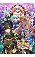 sysa_0061[-000]三極姫3 〜天下新生〜 デラックス版【本編+遊戯強化版】