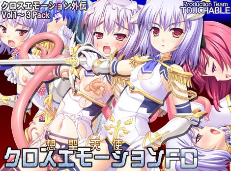 想聖天使クロスエモーションFD 1-3Pack パッケージ写真