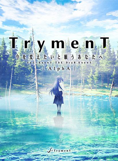 TrymenT —今を変えたいと願うあなたへ— AlphA編【全年齢向け】