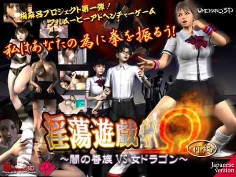 淫蕩遊戯Ω(前編) 闇の眷族vs女ドラゴン  パッケージ写真